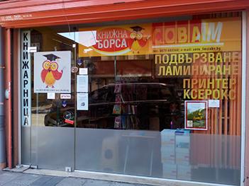 Книжарница и борса СОВА-ЛМ